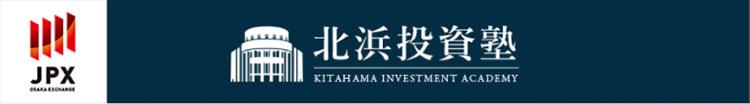 北浜投資塾